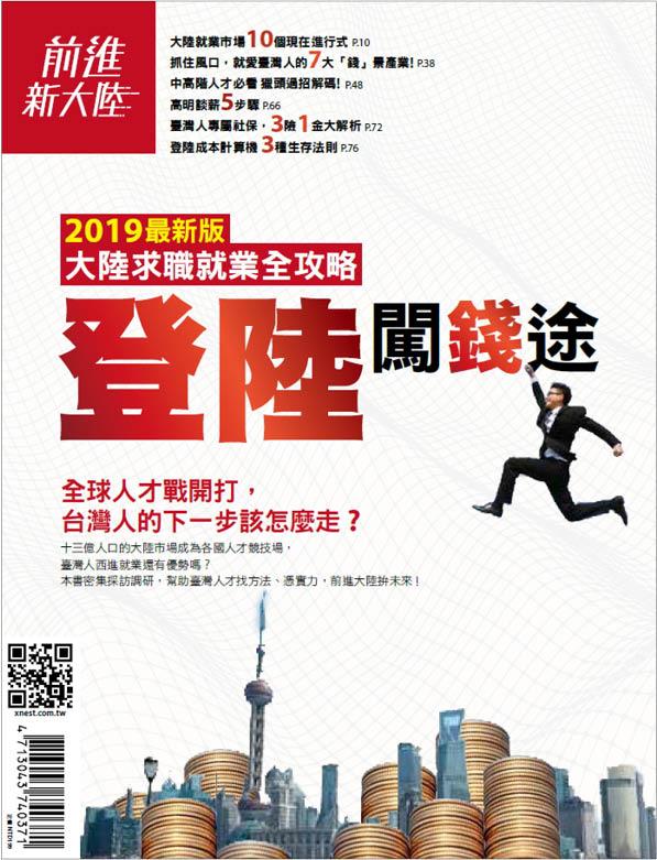 專刊-《2019最新版大陸求職就業全攻略─登陸闖錢途》