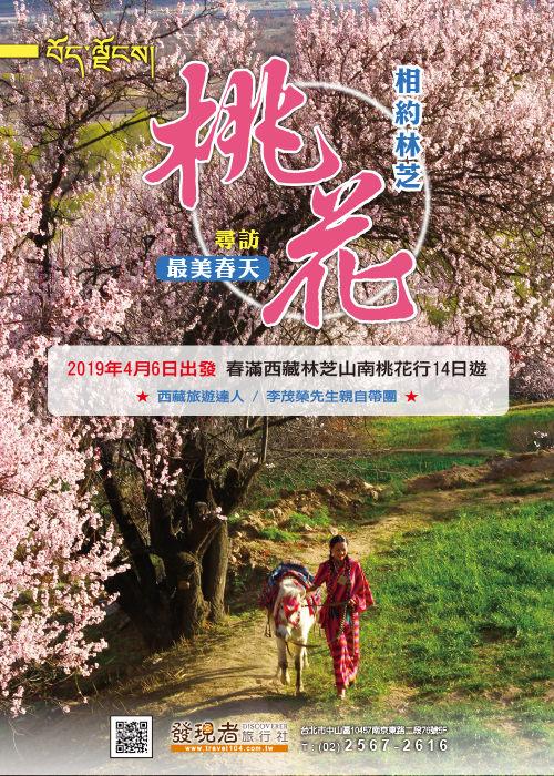 春滿西藏林芝山南桃花行十四日遊