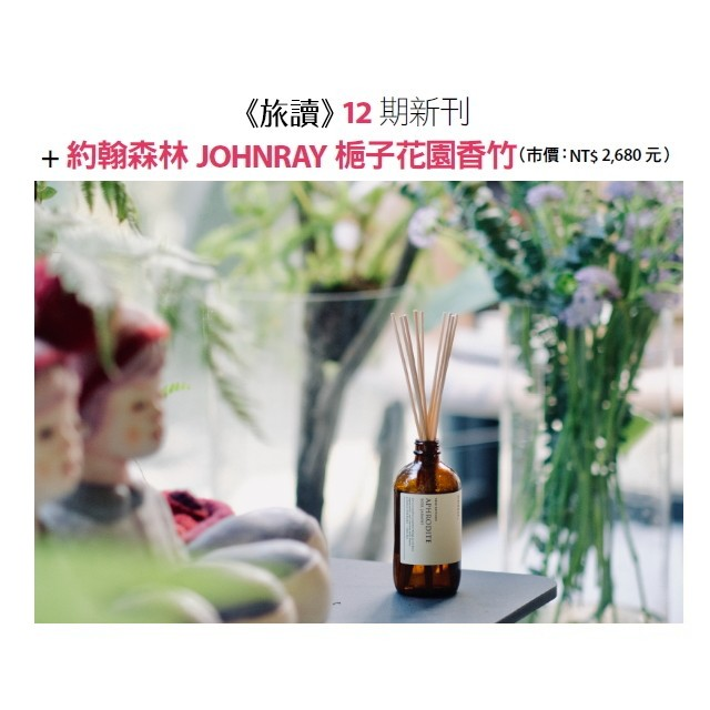 雜誌12期+ 約翰森林JOHNRAY梔子花園香竹