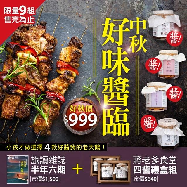雜誌6期+ 蔣老爹食堂四醬禮盒組
