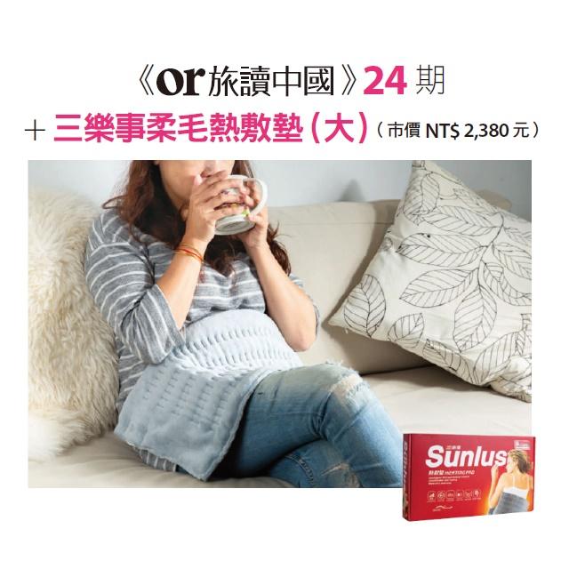 雜誌24期+三樂事柔毛熱敷墊(大)