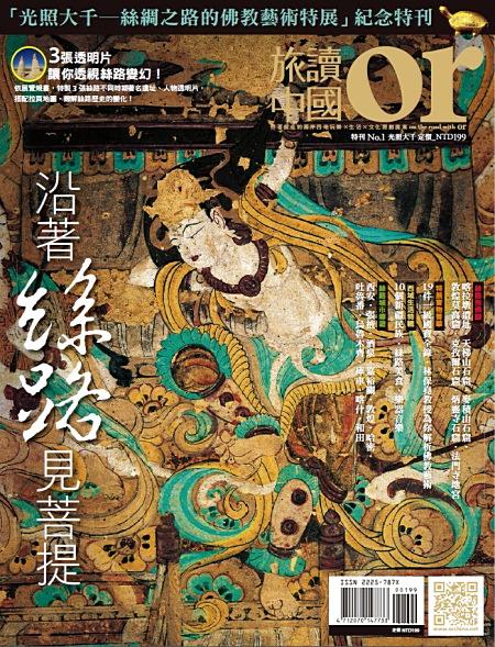 旅讀中國特刊:沿著絲路見菩提