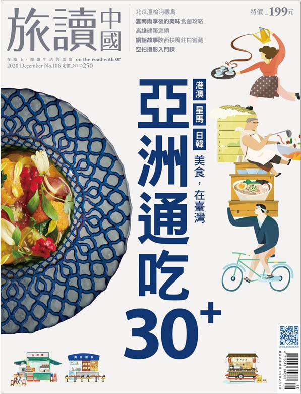 美食,在台灣!亞洲通吃30+