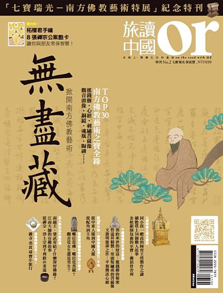 旅讀中國特刊:掀開南方佛教藝術無盡藏
