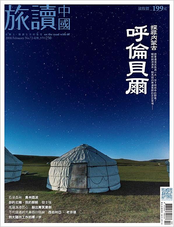 探詢內蒙古:呼倫貝爾