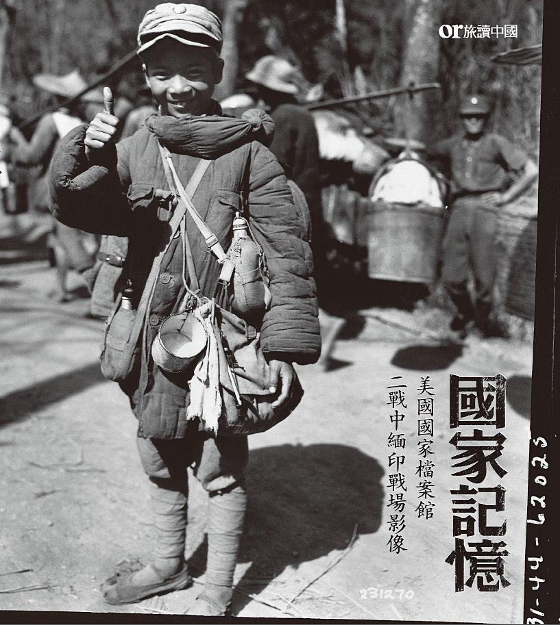 國家記憶:美國國家檔案館收藏中緬印戰場影像